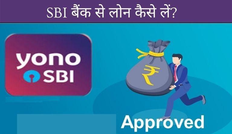 SBI Bank Se Personal Loan Kaise Le?