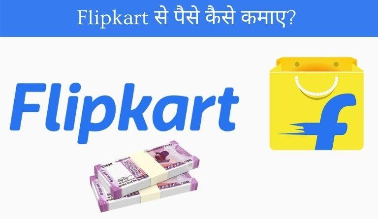Flipkart से पैसे कैसे कमाए? [2022] | How To Earn From Flipkart in Hindi?