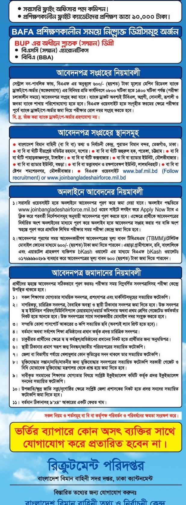 Air Force job circular 2018 Govt Jobs in Bangladesh1