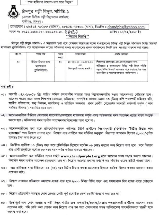 পল্লী বিদ্যুৎ job circular 2018