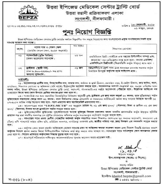 বাংলাদেশ রপ্তানি প্রক্রিয়াকরণ অঞ্চল কর্তৃপক্ষ বেপজার কাজের সার্কুলার 2018-Bangladesh Export Processing Zone