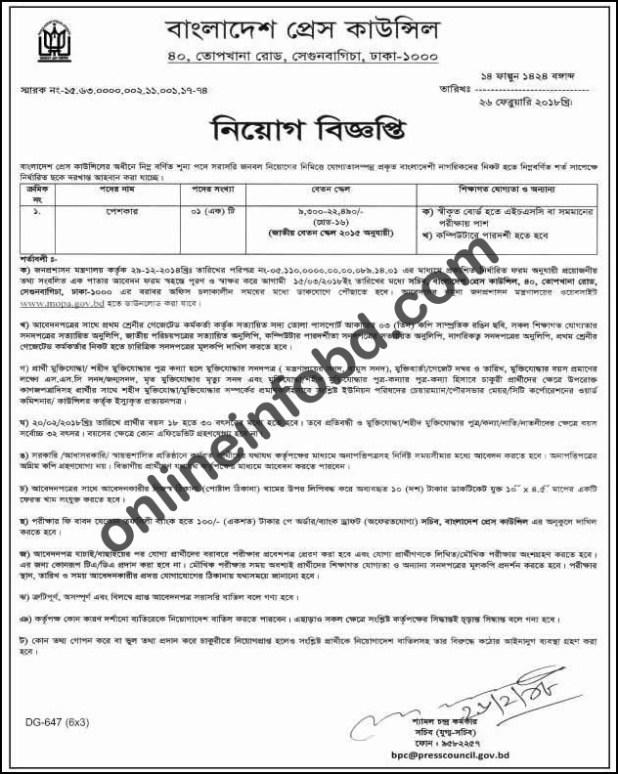 Bangladesh Press Council job vacancy 2018 in Bangladesh