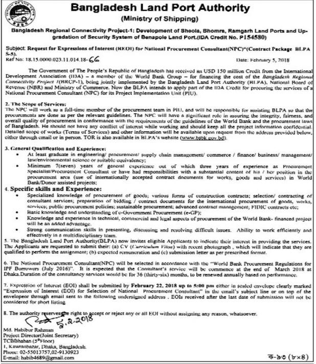 Ministry Of Shipping Job Circular in Bangladesh