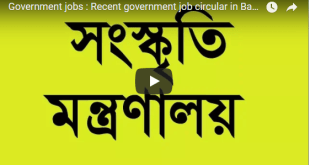 Government jobs : Recent government job circular in Bangladesh