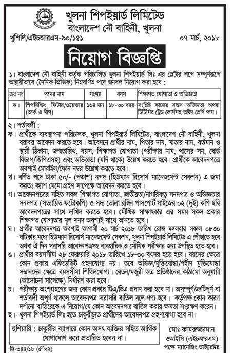 Khulna Shipyard Ltd Job Circular 2018