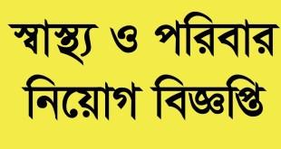 Ministry of Health department Job Circular 2018