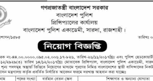 Bangladesh Police job vacancy 2018 www.police.gov.bd