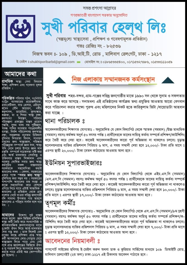 Shukhi poribar health Job circular 2018 ltd