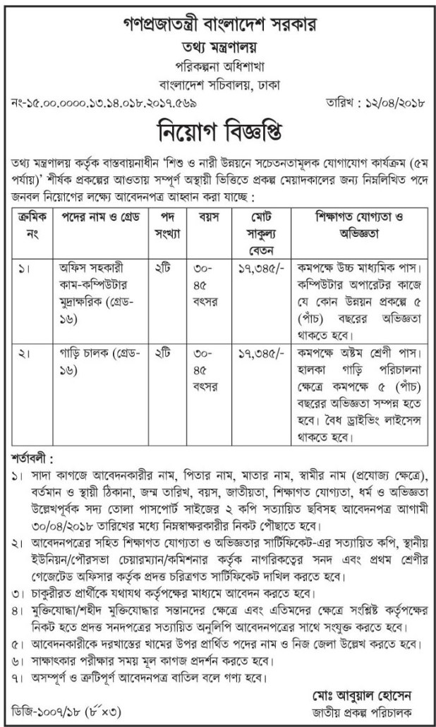 Ministry Of Information MOI Job Circular 2018Ministry Of Information MOI Job Circular 2018