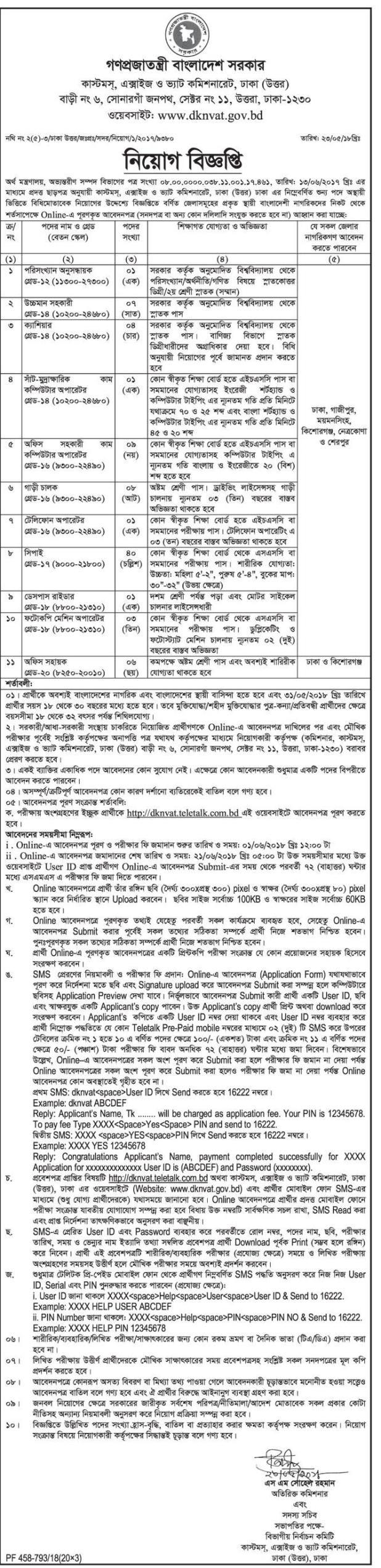 Bangladesh Customs Excise & Vat Commissionerate Job Circular 2018