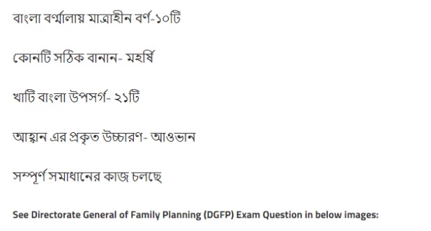 Family Planning Assistant MCQ question and answer 2018