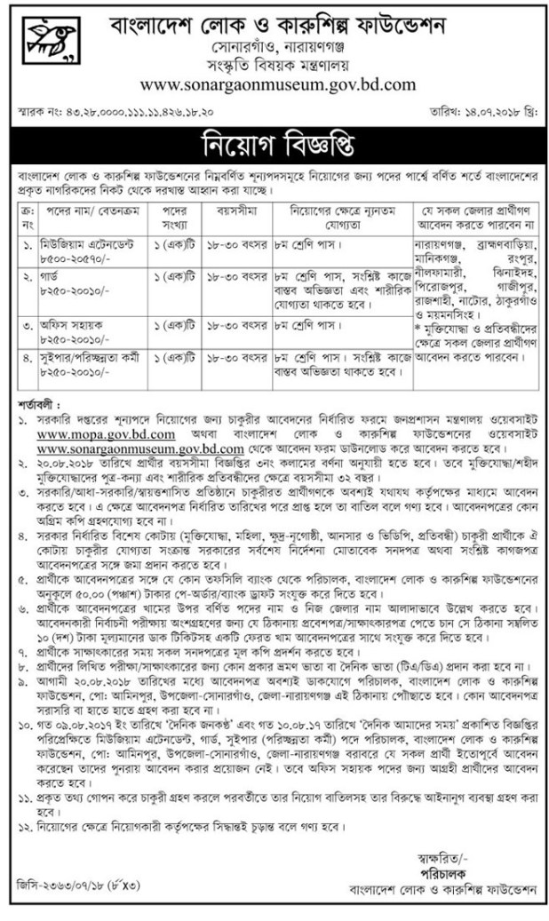 Ministry of Cultural Affairs Job Circular