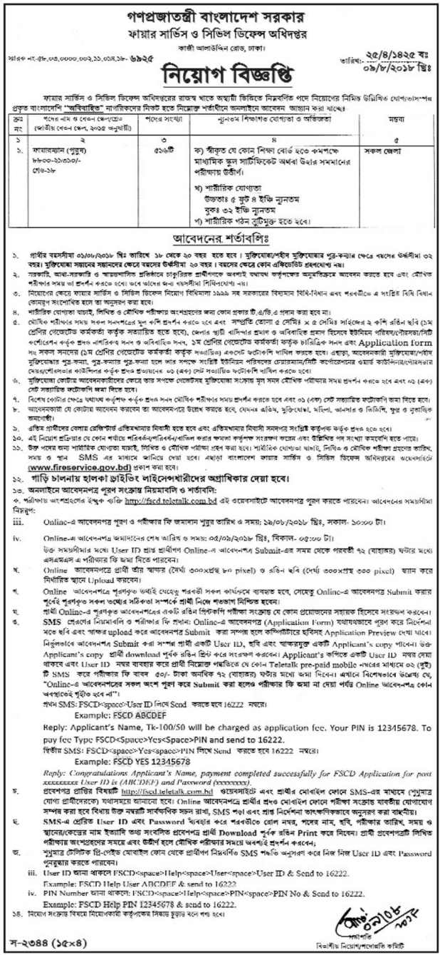Bangladesh Fire Service & Civil Defence Job Circular 2018