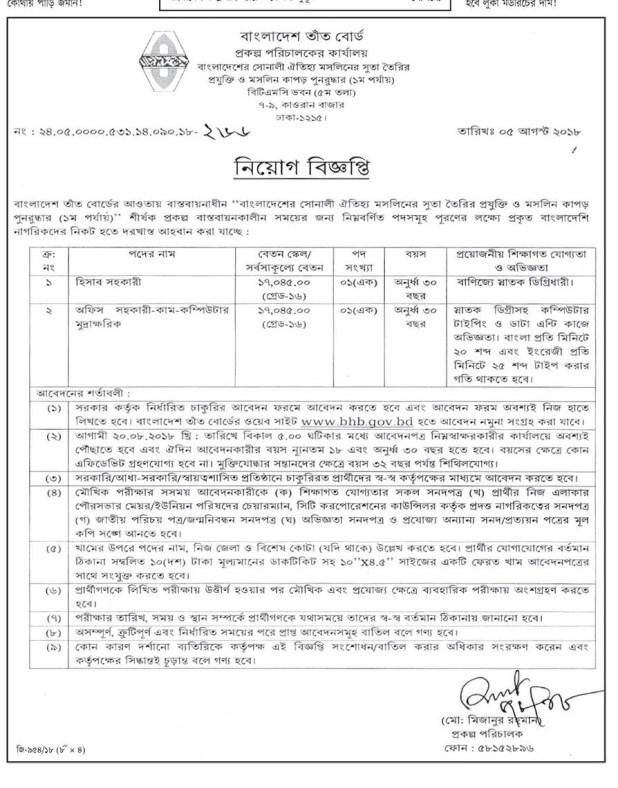 Bangladesh Handloom Board BHB Job Circular 2018