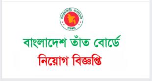 Bangladesh Handloom Board BHB Job Circular 2018 www.bhb.gov.bd