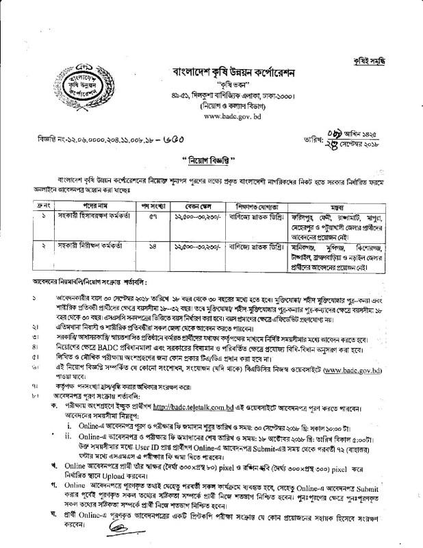 Bangladesh Agricultural Development Corporation