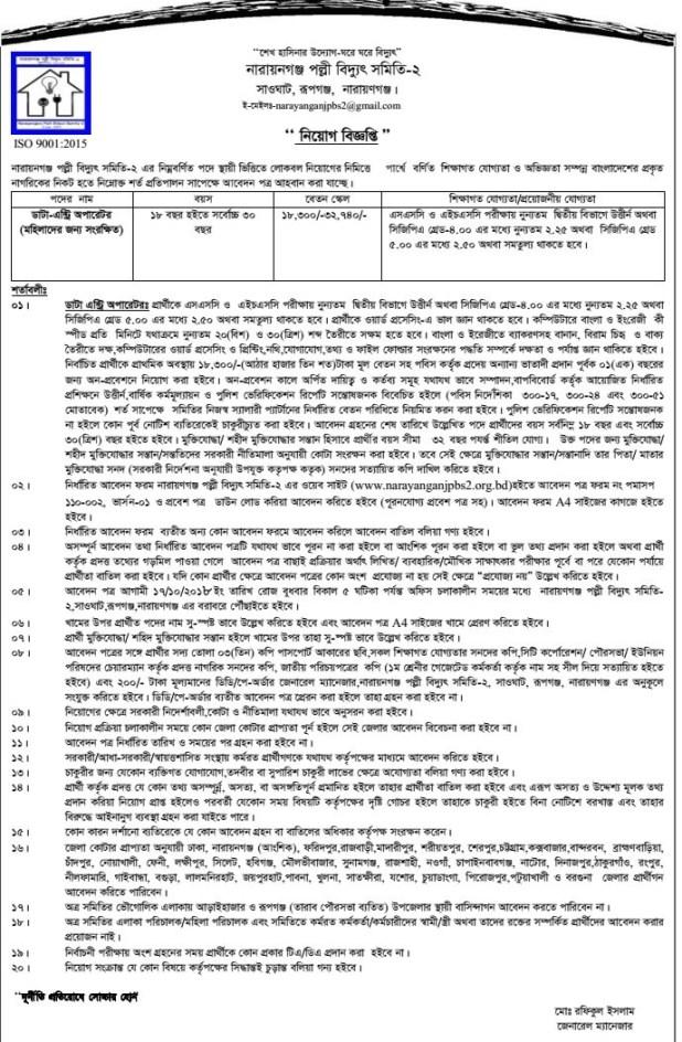Bangladesh Rural Electrification Board BREB Job Circular 2018