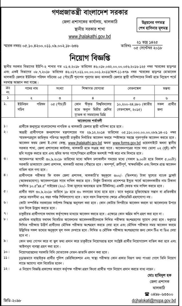 union parishad secretary job circular 2018