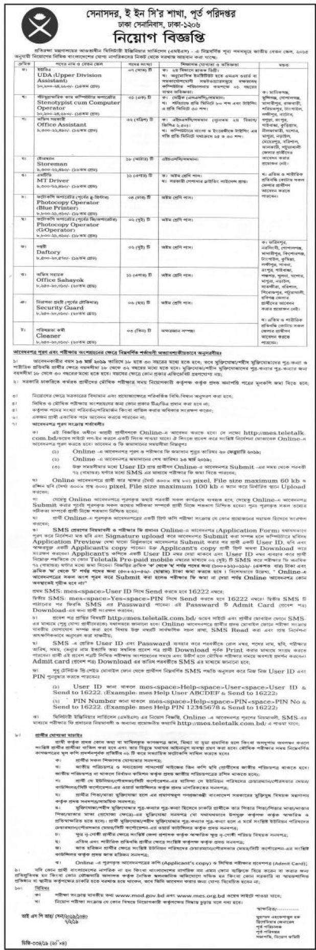 BD Jobs Military Engineer Services Job Circular Government Job Circular