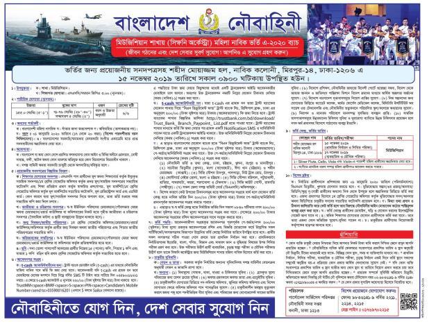 Join Navy Bangladesh Navy Job Circular 2019