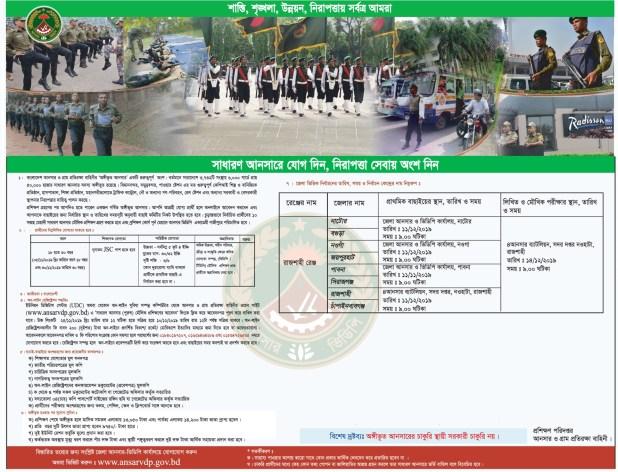 Bangladesh Ansar VDP Job Circular 2019
