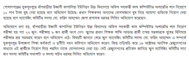 1 lakh bribe for the appointment of office assistant