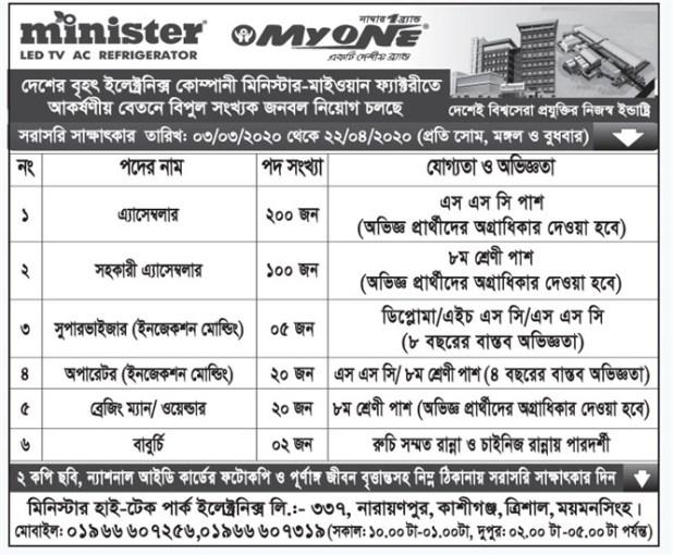 Minister- Myone Electronics Job Circular 2020