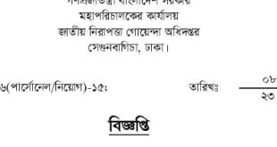 nsi exam result 2019,watcher constable,nsi watcher constable,nsi watcher constable result 2019,nsi watcher constable exam result 2019,nsi result,nsi job circular 2019,nsi watcher constable mcq solution 2019,watcher constable exam result 2019,nsi exam 2019 question,nsi exam preparation,watcher constable exam question solution,watcher constable nsi,nsi,watcher constable exam question solution.