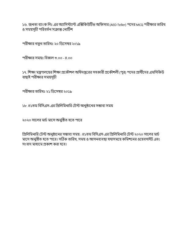 Jobs In Bd Admit Card