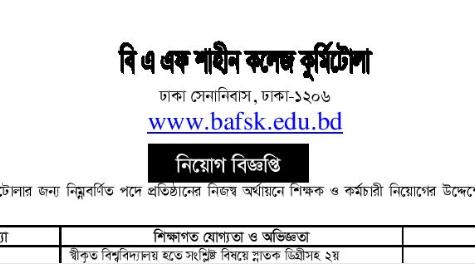 BAF Shaheen College Job Circular 2020