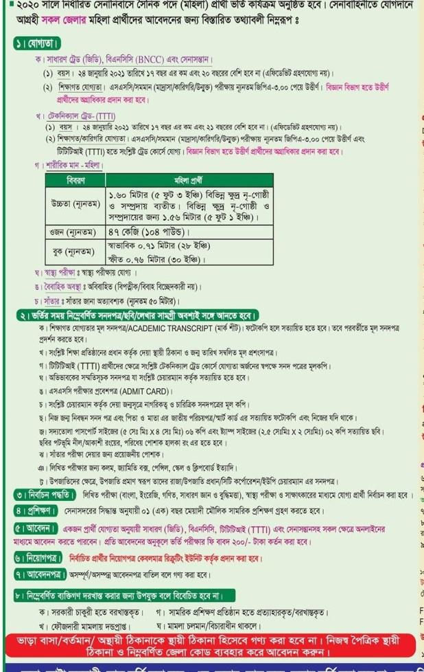Bangladesh Army Job Circular 2020 March