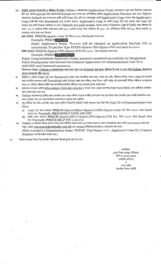 Bangladesh Police headquarters job circular 2020