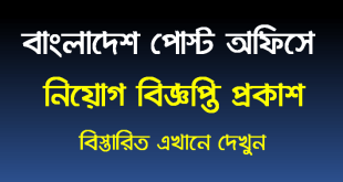 Bangladesh Post Office Job Circular 2020