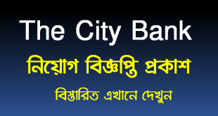 City Bank Job Circular 2020