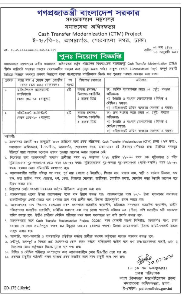 Department Social Services DSS Job Circular 2020