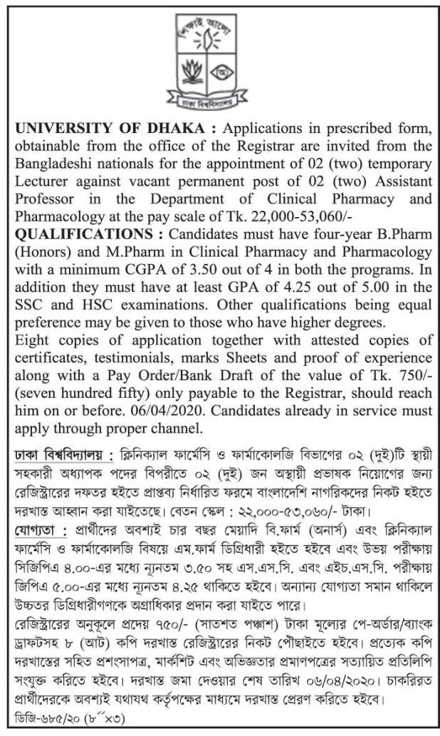 Dhaka University Jobs