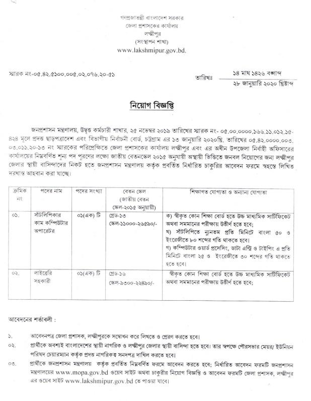 Lakshmipur DC office job Circular 2020