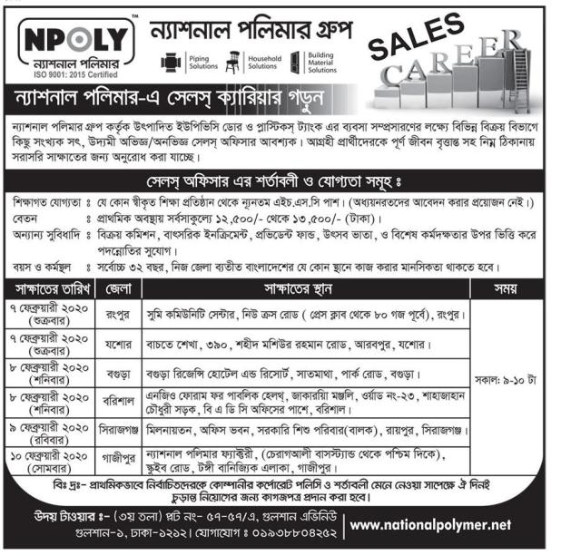 NPOLY Group Job Circular 2020