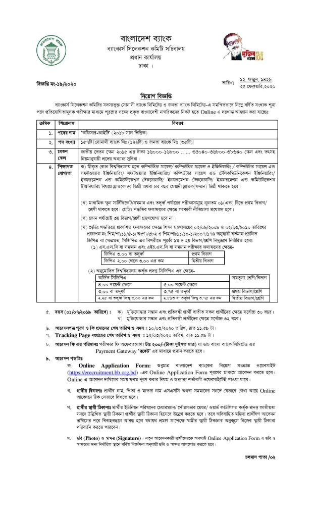 Sonali bank job circular 2020 February