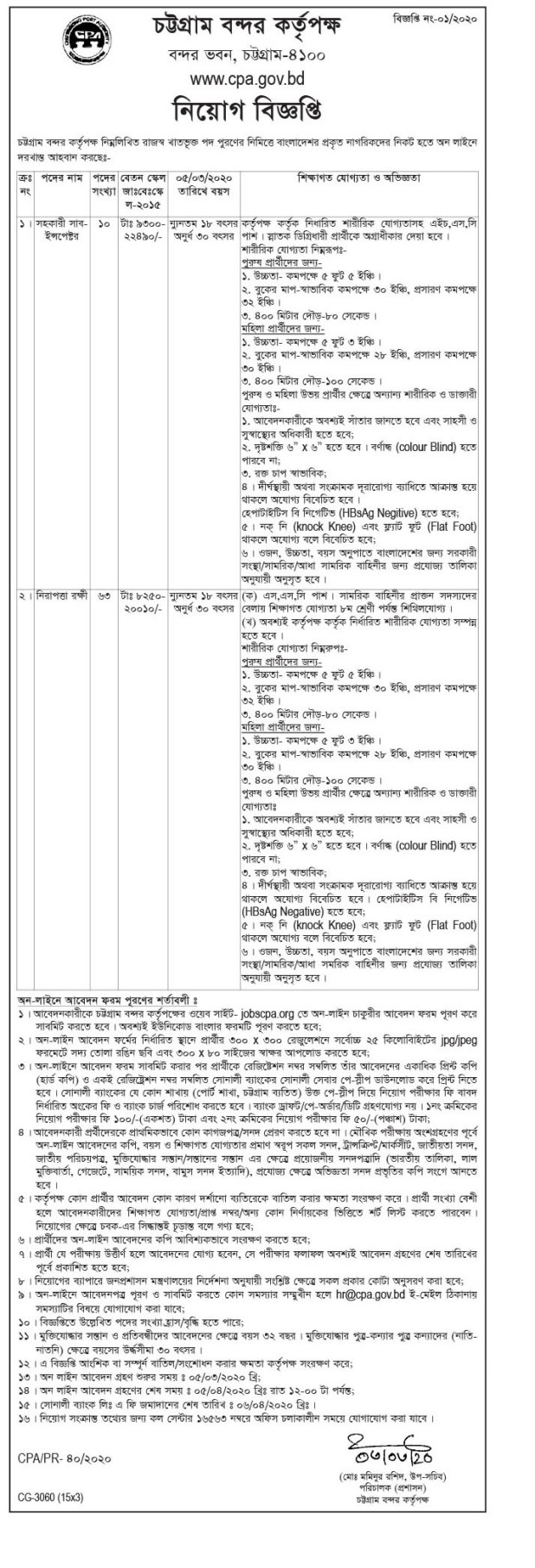 Chittagong Port Authority Job Circular 2020