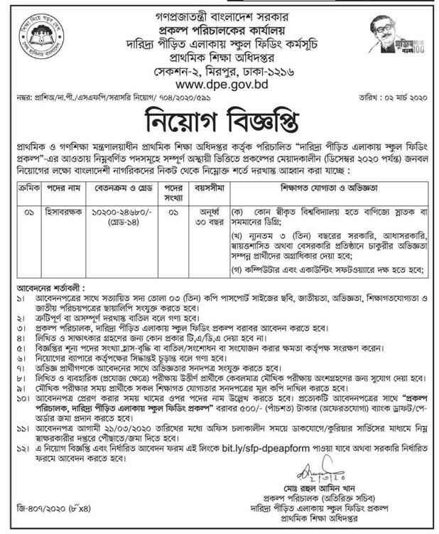 Directorate Primary Education Job Circular 2020