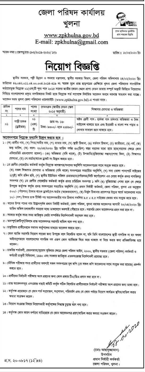 Khulna District Council Job Circular 2020
