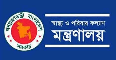 Ministry Health Family Welfare Job Circular