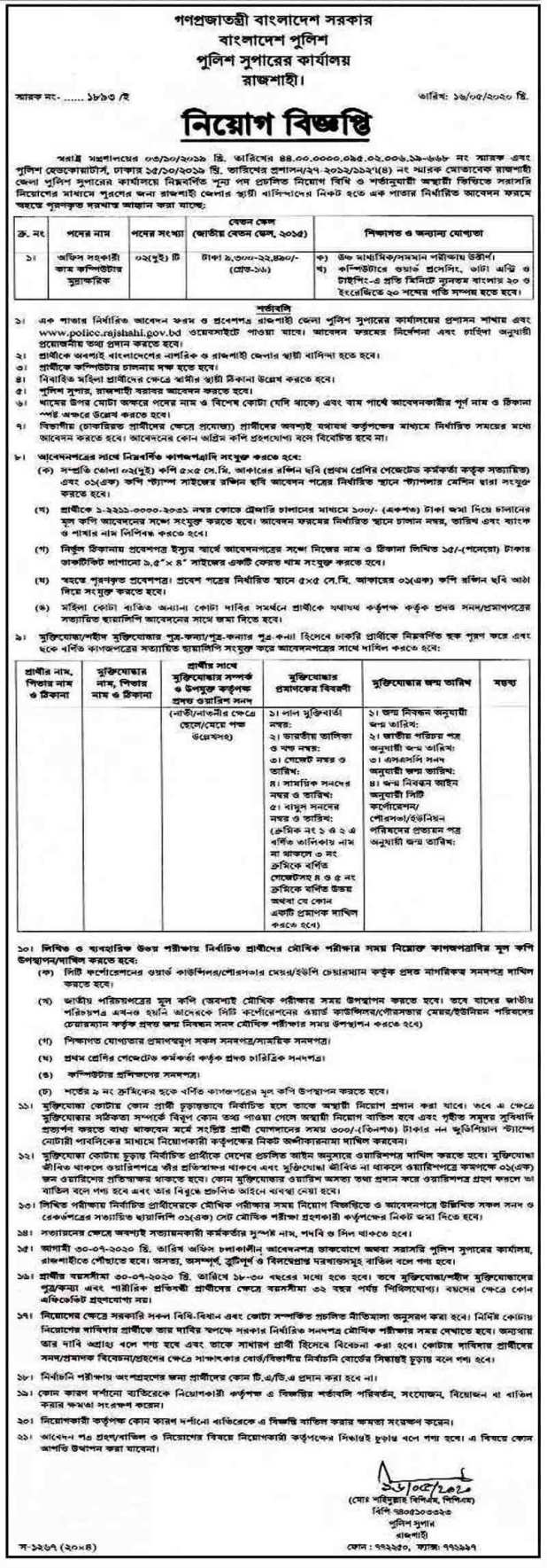 Rajshahi Police Super Office Job Circular 2020