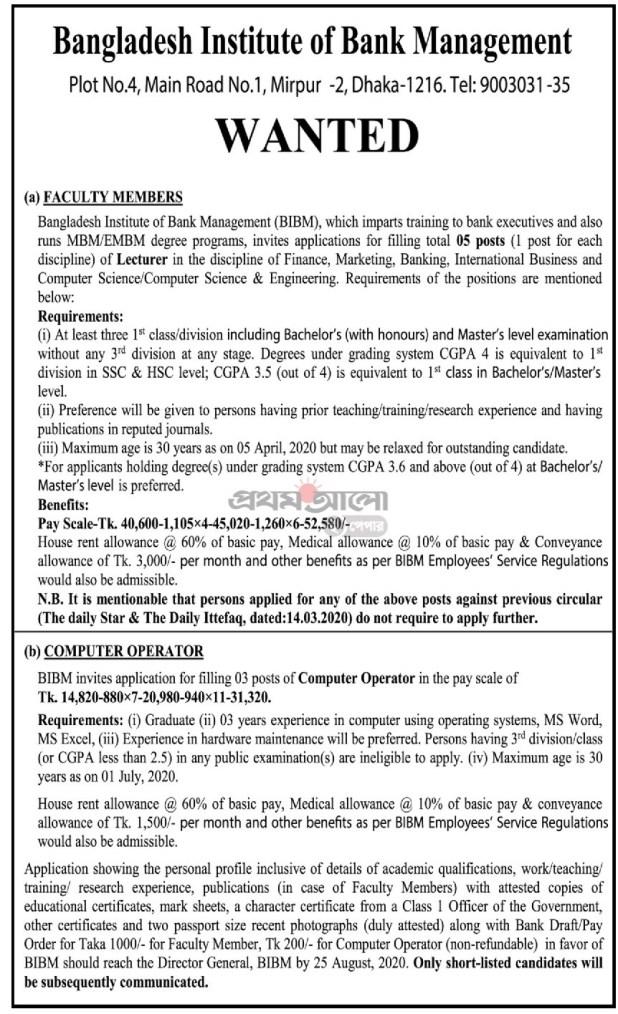 Bangladesh Institute of Bank Management Job Circular 2020