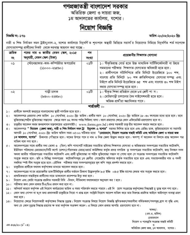 Jashore Additional District Judges Office Job Circular 2020