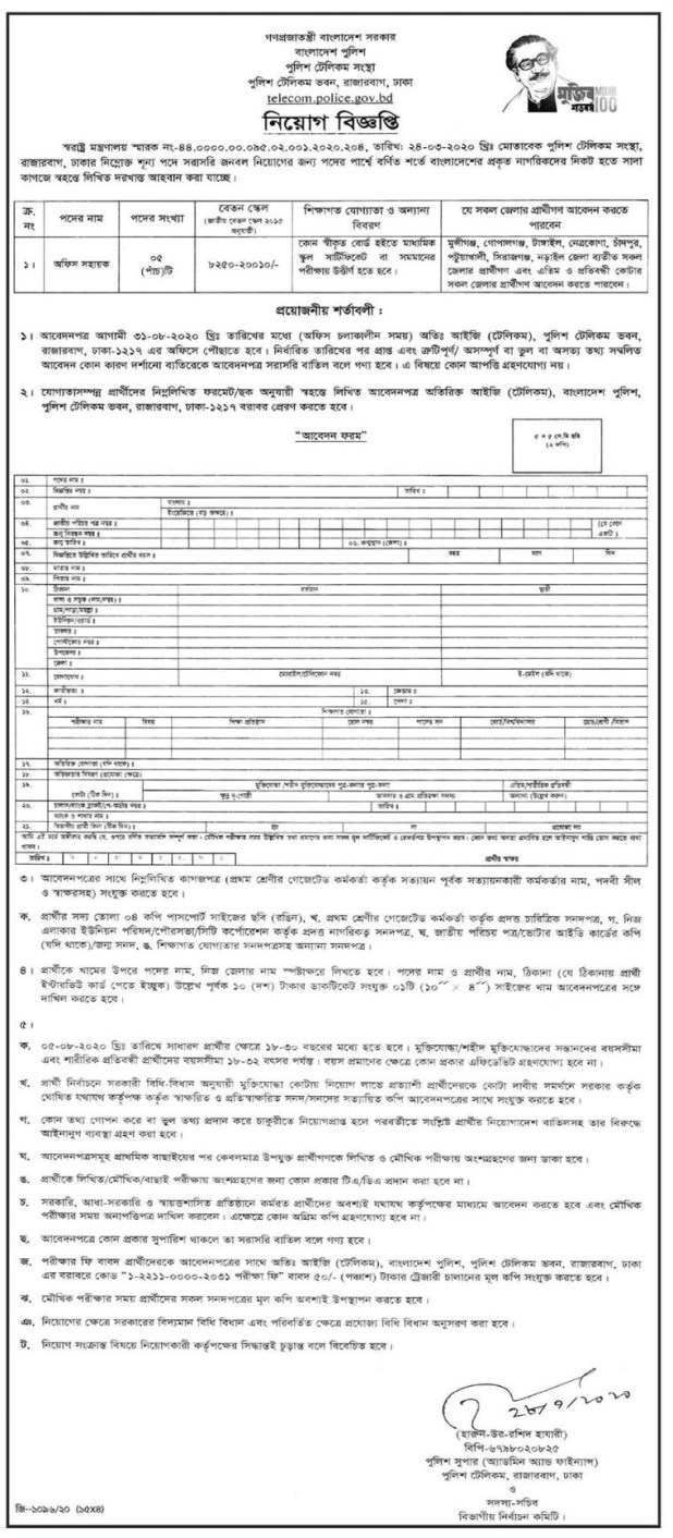 Police Job Circular 2020 Bangladesh