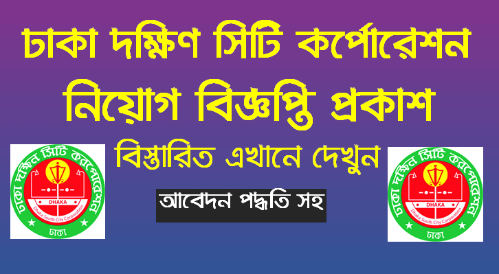 Dhaka South City Corporation Job Circular 2020