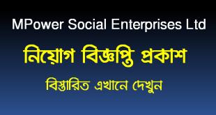 mPower Social Enterprises Ltd Job circular 2020
