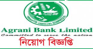 Agrani Bank Job Circular 2020